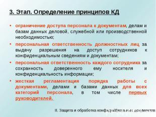 3. Этап. Определение принципов КД ограничение доступа персонала к документам, де