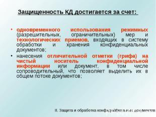 Защищенность КД достигается за счет: одновременного использования режимных (разр