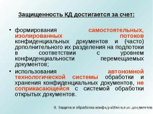 Защищенность КД достигается за счет: формирования самостоятельных, изолированных