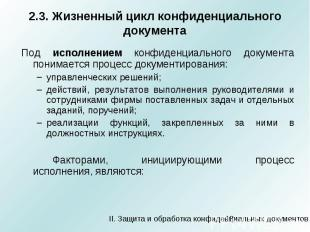 2.3. Жизненный цикл конфиденциального документа Под исполнением конфиденциальног