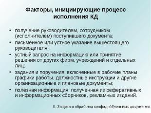 Факторы, инициирующие процесс исполнения КД получение руководителем, сотрудником