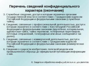 Перечень сведений конфиденциального характера (окончание) 3. Служебные сведения,