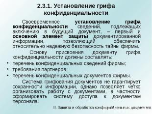 2.3.1. Установление грифа конфиденциальности Своевременное установление грифа ко