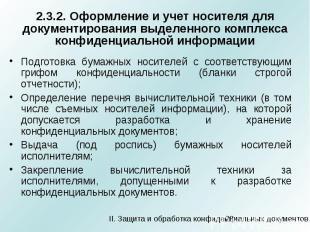 2.3.2. Оформление и учет носителя для документирования выделенного комплекса кон