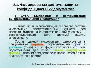 2.1. Формирование системы защиты конфиденциальных документов 1 Этап. Выявление и