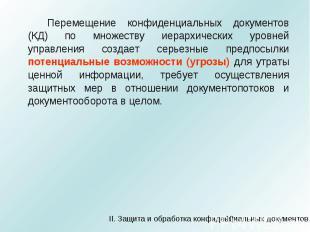 Перемещение конфиденциальных документов (КД) по множеству иерархических уровней