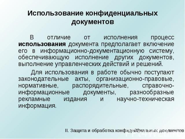 Инструкция по обработке хранению и движению конфиденциальных документов