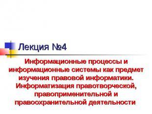 Лекция №4 Информационные процессы и информационные системы как предмет изучения