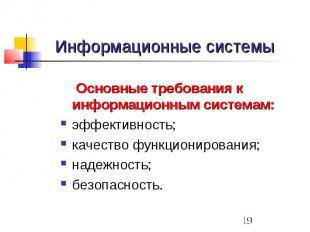 Информационные системы Основные требования к информационным системам: эффективно