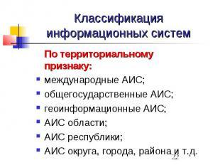 Классификация информационных систем По территориальному признаку: международные