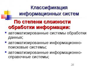Классификация информационных систем По степени сложности обработки информации: а