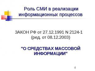 Роль СМИ в реализации информационных процессов ЗАКОН РФ от 27.12.1991 N 2124-1 (