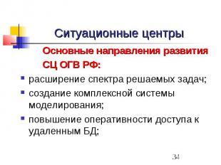 Ситуационные центры Основные направления развития СЦ ОГВ РФ: расширение спектра