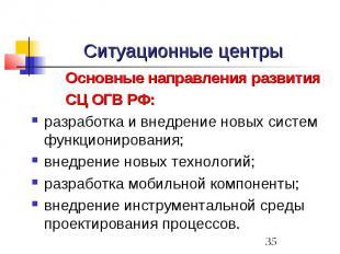 Ситуационные центры Основные направления развития СЦ ОГВ РФ: разработка и внедре