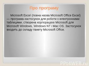 Про програму Microsoft Excel (повна назва Microsoft Office Excel) — програма-зас