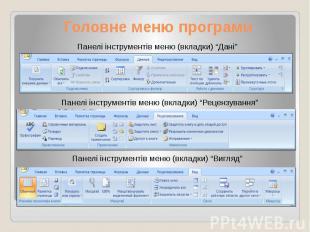"""Головне меню програми Панелі інструментів меню (вкладки) """"Дані"""""""