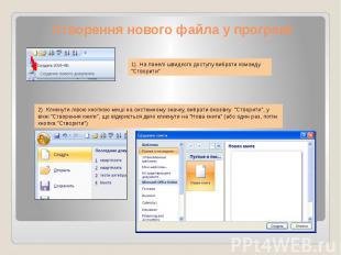 Створення нового файла у програмі