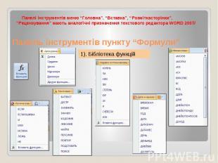 """Панель інструментів пункту """"Формули"""" Панелі інструментів меню """"Головна"""", """"Вставк"""