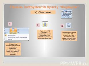 """Панель інструментів пункту """"Формули"""""""