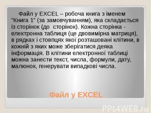 """Файл у EXCEL Файл у EXCEL – робоча книга з іменем """"Книга 1"""" (за замовчуванням),"""