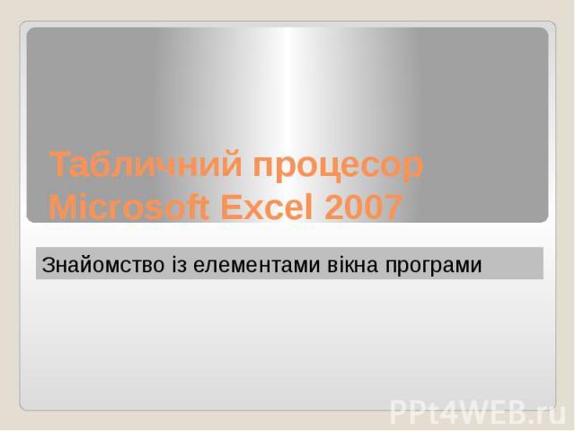 Табличний процесор Microsoft Excel 2007