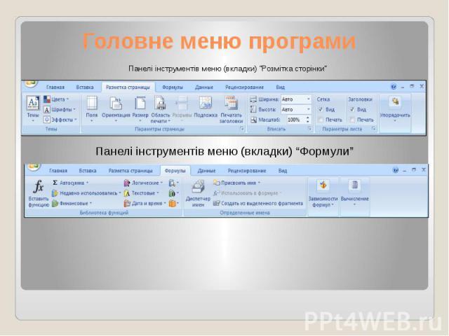"""Головне меню програми Панелі інструментів меню (вкладки) """"Розмітка сторінки"""""""