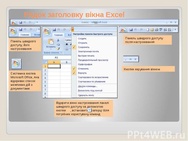 Рядок заголовку вікна Excel