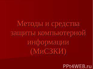 Методы и средства защиты компьютерной информации (МиСЗКИ)