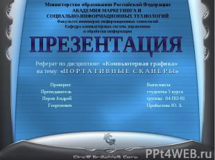 Министерство образования Российской Федерации АКАДЕМИЯ МАРКЕТИНГА И СОЦИАЛЬНО-ИН