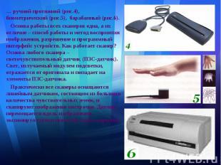… ручной протяжной (рис.4), биометрический (рис.5), барабанный (рис.6). … ручной