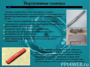 Портативные сканеры В ручном сканере бумага лежит неподвижно, а головку с фотоэл