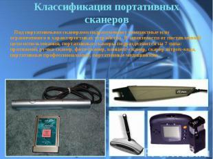 Классификация портативных сканеров Под портативными сканерами подразумевают комп