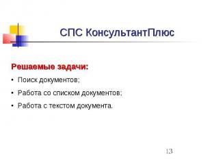 СПС КонсультантПлюс