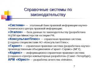 Справочные системы по законодательству