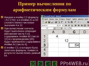 Пример вычисления по арифметическим формулам Введем в ячейку С3 формулу =А1+5*В2