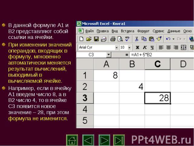 В данной формуле А1 и В2 представляют собой ссылки на ячейки. В данной формуле А1 и В2 представляют собой ссылки на ячейки. При изменении значений операндов, входящих в формулу, мгновенно автоматически меняется результат вычислений, выводимый в вычи…