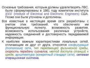Основные требования, которым должны удовлетворять ЛВС, были сформулированы в 198