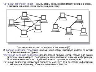 Сеточная топология (mesh) - компьютеры связываются между собой не одной, а многи