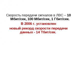 Скорость передачи сигналов в ЛВС – 10 Мбит/сек, 100 Мбит/сек, 1 Гбит/сек. В 2006
