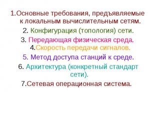 1.Основные требования, предъявляемые к локальным вычислительным сетям. 1.Основны