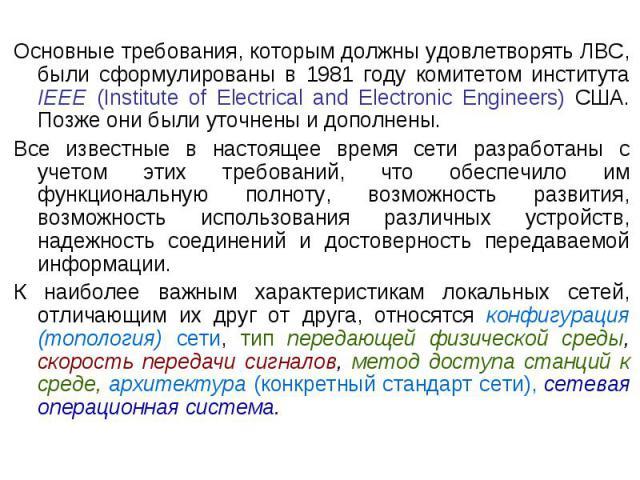 Основные требования, которым должны удовлетворять ЛВС, были сформулированы в 1981 году комитетом института IEEE (Institute of Electrical and Electronic Engineers) США. Позже они были уточнены и дополнены. Все известные в настоящее время сети разрабо…