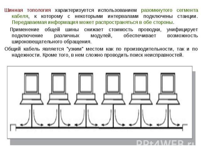 Шинная топология характеризуется использованием разомкнутого сегмента кабеля, к которому с некоторыми интервалами подключены станции. Передаваемая информация может распространяться в обе стороны. Шинная топология характеризуется использованием разом…