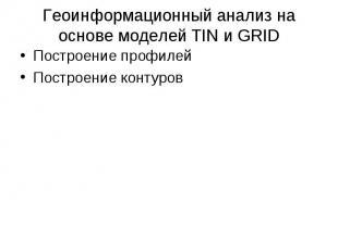 Геоинформационный анализ на основе моделей TIN и GRID Построение профилей Постро