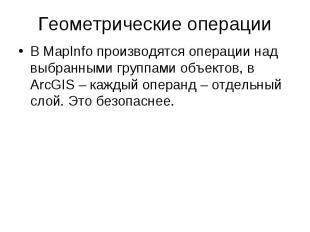Геометрические операции В MapInfo производятся операции над выбранными группами