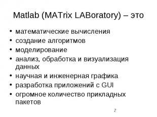 Matlab (MATrix LABoratory) – это математические вычисления создание алгоритмов м