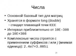 Числа Основной базовый тип для матриц Хранятся в формате long (double) стандарт