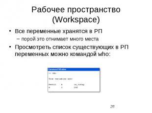 Рабочее пространство (Workspace) Все переменные хранятся в РП порой это отнимает