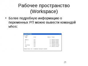 Рабочее пространство (Workspace) Более подробную информацию о переменных РП можн