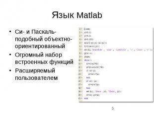 Язык Matlab Си- и Паскаль-подобный объектно-ориентированный Огромный набор встро