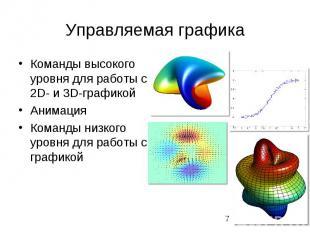 Управляемая графика Команды высокого уровня для работы с 2D- и 3D-графикой Анима